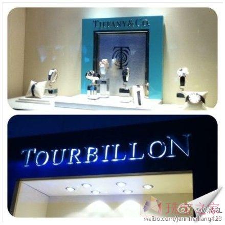 蒂芙尼 Tiffany 为何2012巴塞尔展柜名是Tourbillon