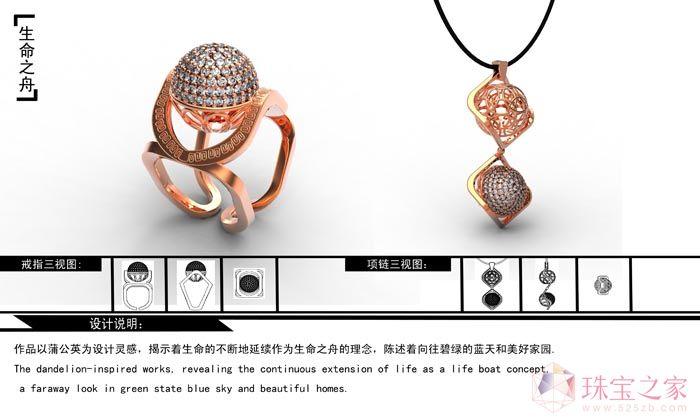 莫妃强珠宝设计师艺廊:艺术来于生活而高于生活http://designer.