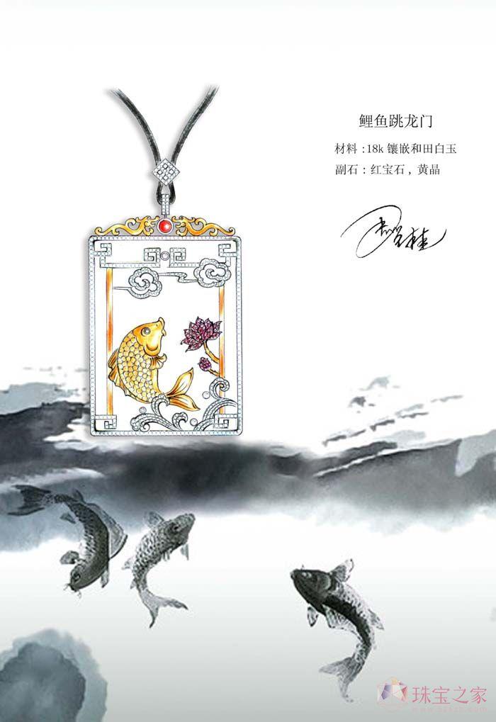 金镶玉(鲤鱼跳龙门)_周贤桂的珠宝设计师艺廊