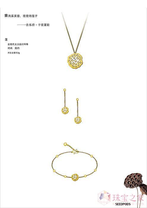 莲蓬_侯润峰的珠宝设计师艺廊