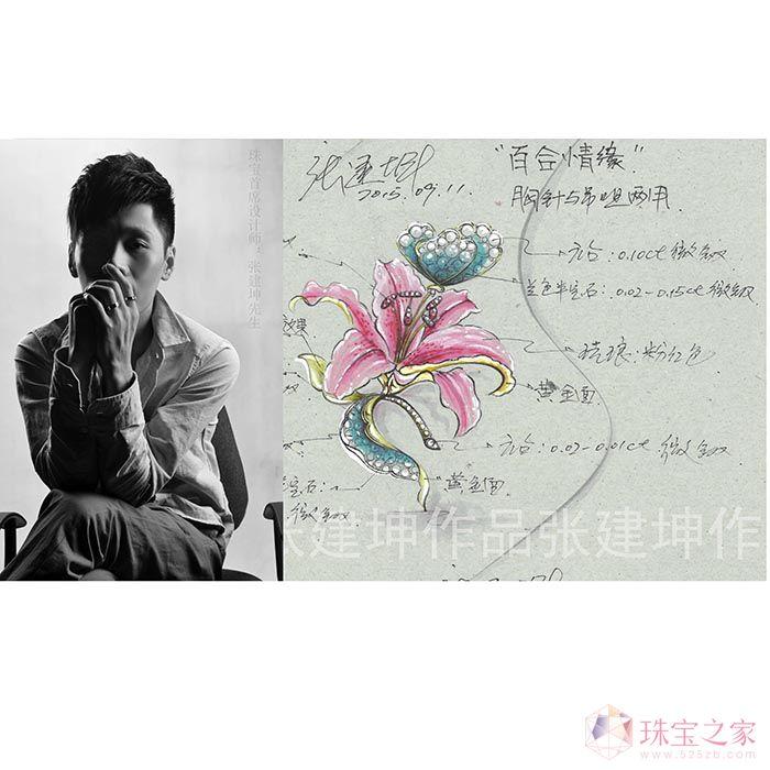 百合留香-珠宝首饰设计师张建坤